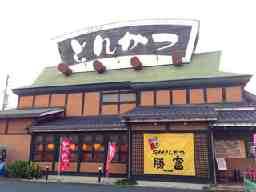 名代とんかつ勝富 掛川店