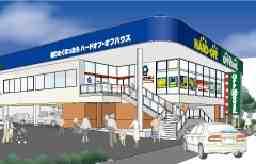 オフハウス 清水岡町店