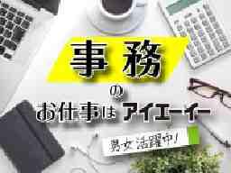株式会社アイエーイー静岡[H部]