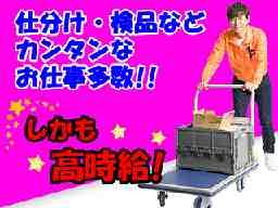 株式会社フルキャスト 浜松営業課/DN1216H-3B