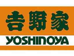 吉野家 155号線刈谷店(タニザワフーズ株式会社)