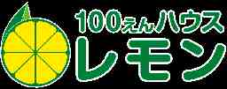 100えんハウスレモン 千代田店