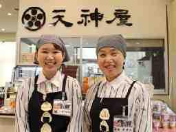 天神屋 三島店