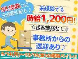 株式会社フレックス 札幌支店