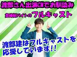 株式会社フルキャスト 浜松営業課/DN0316H-3A
