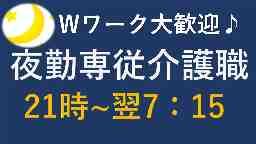 障がい者向け賃貸住宅チャレンジドホーム寿々豊田