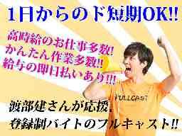 株式会社フルキャスト 静岡営業課/DN0316H-AB