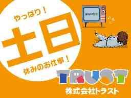 株式会社TRUST 豊川営業所
