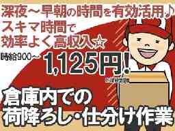株式会社 北海道家具輸送 石狩営業所