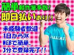 株式会社フルキャスト 沼津営業課/DN1216H-2C