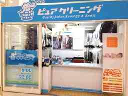 ピュアクリーニング イオン焼津店