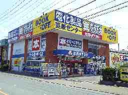 ブックオフ 清水岡町店