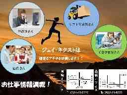 ジェイ・ネクスト株式会社 豊橋営業所【セガサミーグループ】