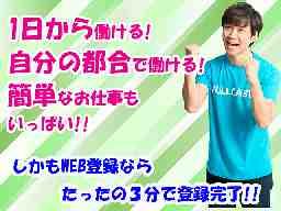 株式会社フルキャスト 沼津営業課/DN0316H-2A