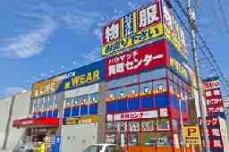 ハウマッチ・ライフ 静岡流通通り店