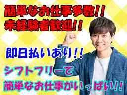 株式会社フルキャスト 浜松営業課/DN1216H-3A