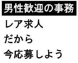 ヒューマンステージ株式会社 静岡支店