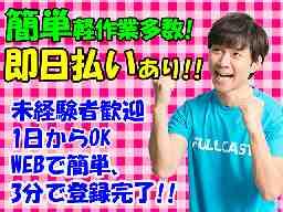 株式会社フルキャスト 静岡営業課/DN0316H-AC