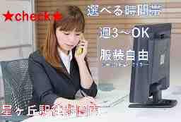 株式会社 日本電力