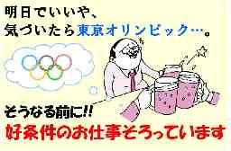 株式会社ホットスタッフ豊川