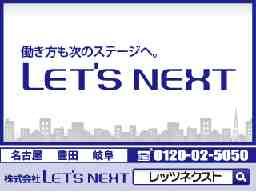 株式会社LET'S NEXT -レッツネクスト-