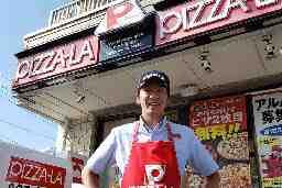 ピザーラ 土浦店