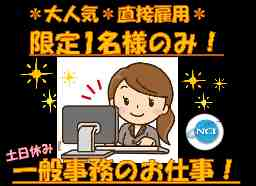 株式会社NCI 郡山支店