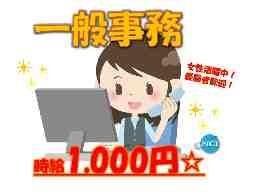 株NCI 上越支店