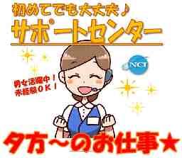 株式会社 NCI