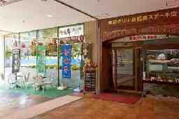 ビフテキの南海グリル 堺駅店