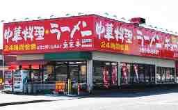 南京亭 新青梅街道店