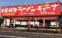 東京亭 あきる野店