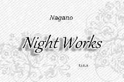 長野Night Works
