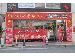 株式会社誠フードサービス 蒙古タンメン中本 草加店