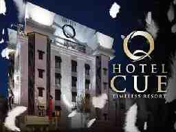 ホテル Q CUE 岩槻