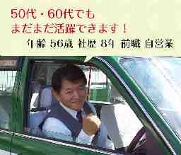 練馬交通株式会社