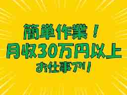 株式会社NEXTA <大阪府堺市北区エリア>