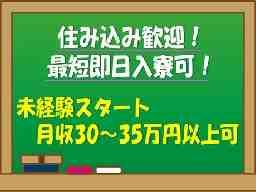 株式会社NEXTA <山梨県甲府市エリア>