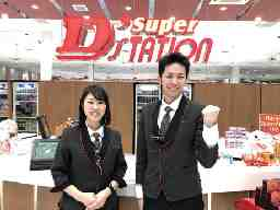 D'STATION大村店