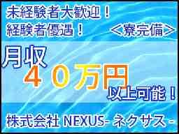 株式会社Nexus
