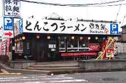 平九郎R 東大沢店