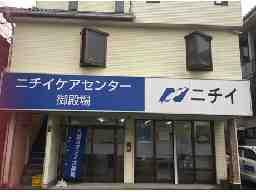 ニチイケアセンター御殿場(沼津支店)