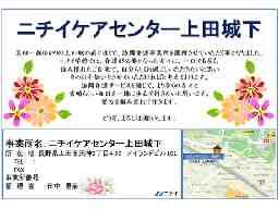 ニチイケアセンター上田城下(上田支店)