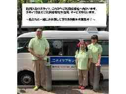 ニチイケアセンター東神戸(神戸支店)