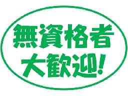 ニチイケアセンター桐生(前橋支店)
