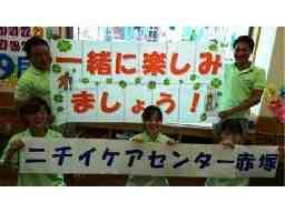 ニチイケアセンター赤塚(池袋支店)