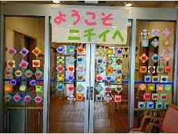 ニチイケアセンター太平町(多治見支店)