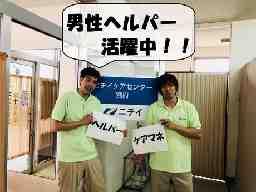 ニチイケアセンター別府(大分支店)
