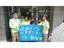 ニチイケアセンター新長田(神戸支店)