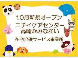ニチイケアセンター高崎かみなかい(前橋支店)